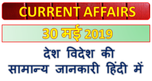 30 May 2019 current affairs | Gk today | Gk question