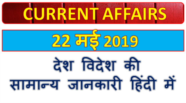 22 May 2019 current affairs | Gk today | Gk question