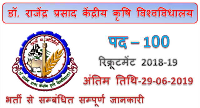 Rajendra agricultural university jobs 2019
