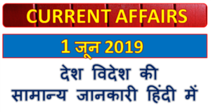1 June 2019 Gk question in Hindi