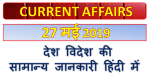 27 May 2019 current affairs | Gk today | Gk question