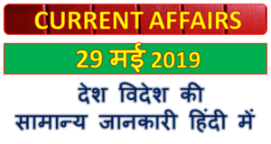 29 May 2019 current affairs | Gk today | Gk question