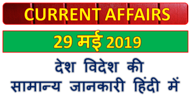 29 May 2019 current affairs   Gk today   Gk question