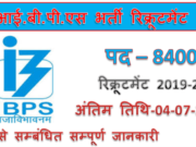 IBPS RRB Gramin Bank VIII Recruitment 2019