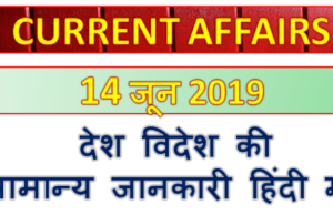 14 June 2019 Gk question in Hindi