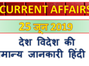 25 June 2019 Gk question in Hindi