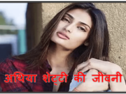 Athiya Shetty biography hindi