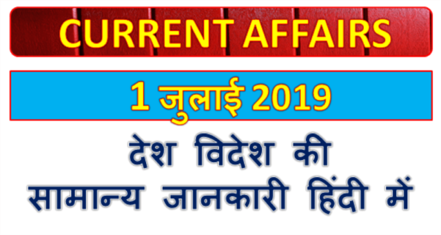 1 July 2019 Gk question in Hindi