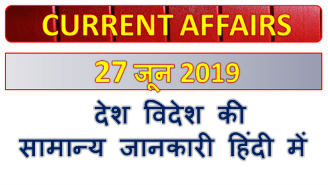 27 June 2019 Gk question in Hindi