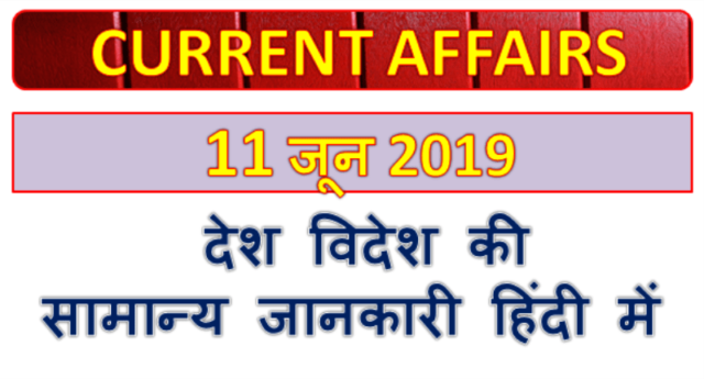 11 June 2019 Gk question in Hindi