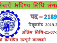 EPFO Recruitment