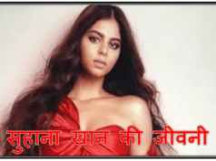 Suhana Khan biography hindi