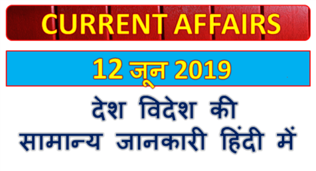 12 June 2019 Gk question in Hindi