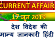 17 June 2019 Gk question in Hindi