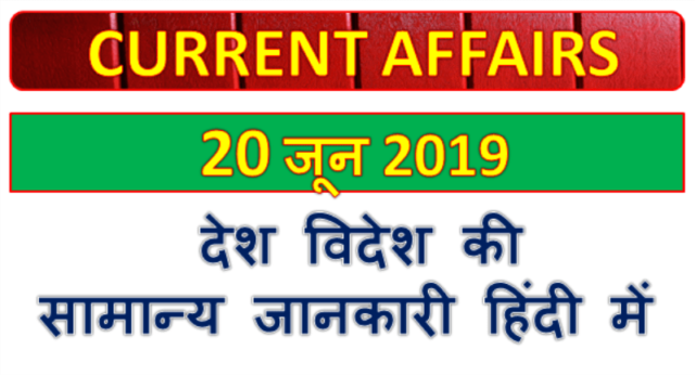 20 June 2019 Gk question in Hindi