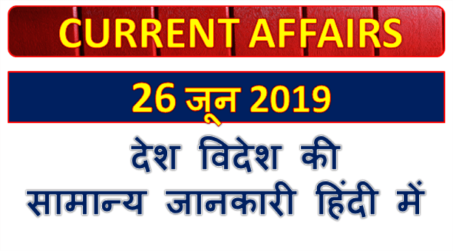 26 June 2019 Gk question in Hindi