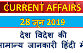 28 June 2019 Gk question in Hindi
