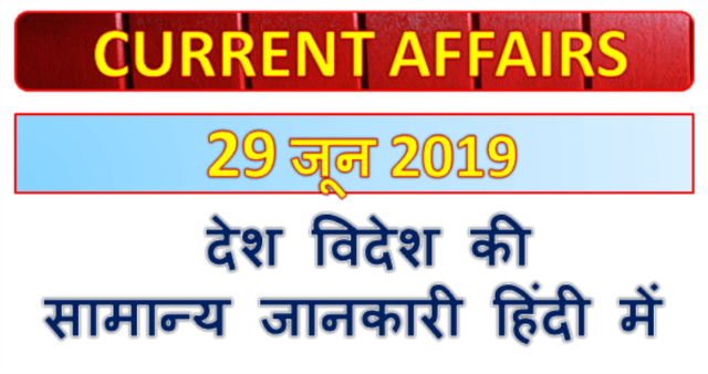 29 June 2019 Gk question in Hindi