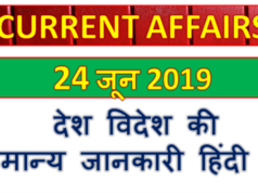 24 June 2019 Gk question in Hindi