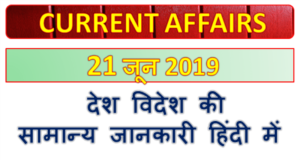 21 June 2019 Gk question in Hindi