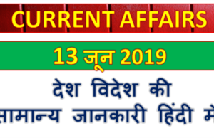 13 June 2019 Gk question in Hindi
