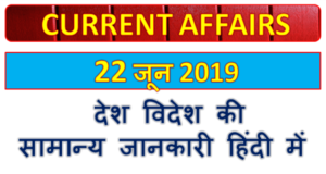 22 June 2019 Gk question in Hindi