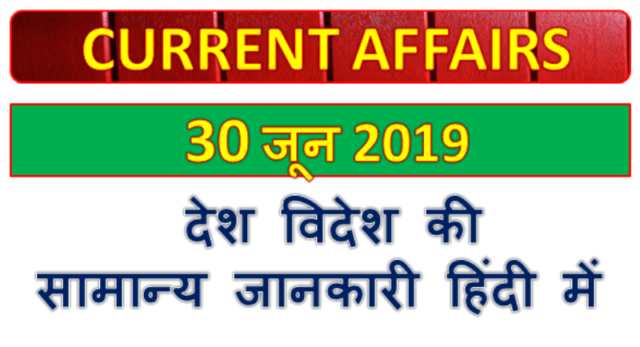 30 June 2019 Gk question in Hindi