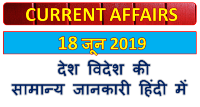 18 June 2019 Gk question in Hindi