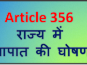 Article 356