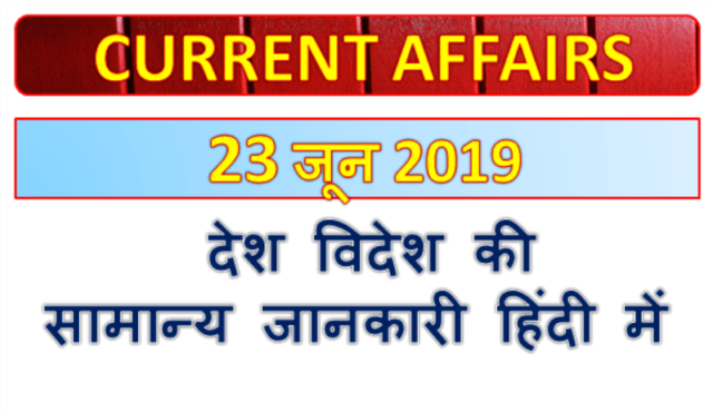 23 June 2019 Gk question in Hindi