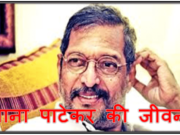 Nana Patekar biography hindi