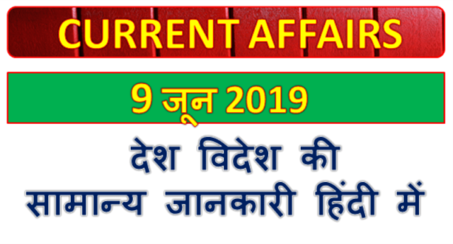 9 June 2019 Gk question in Hindi