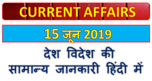 15 June 2019 Gk question in Hindi