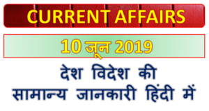 10 June 2019 Gk question in Hindi