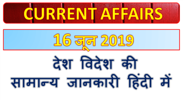 16 June 2019 Gk question in Hindi