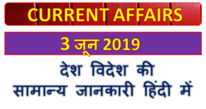 3 June 2019 Gk question in Hindi