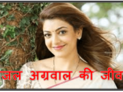 Kajal Aggarwal biography hindi