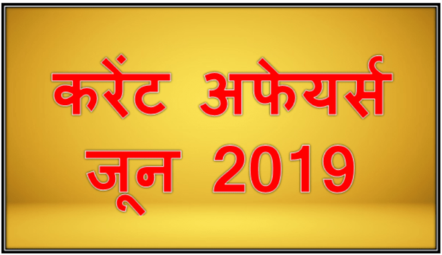 June 2019 Gk question in Hindi