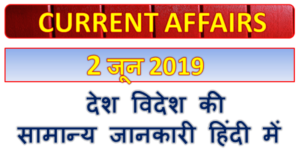 2 June 2019 Gk question in Hindi