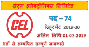 CEL Recruitment 74 Assistant Manager Officer jobs