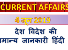 4 June 2019 Gk question in Hindi