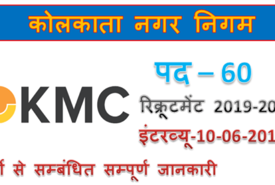 KMC Recruitment 2019