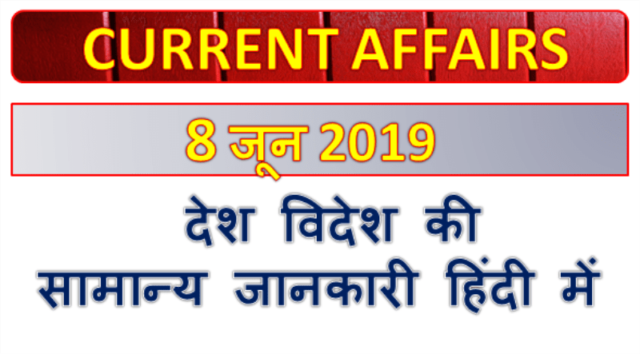 8 June 2019 Gk question in Hindi