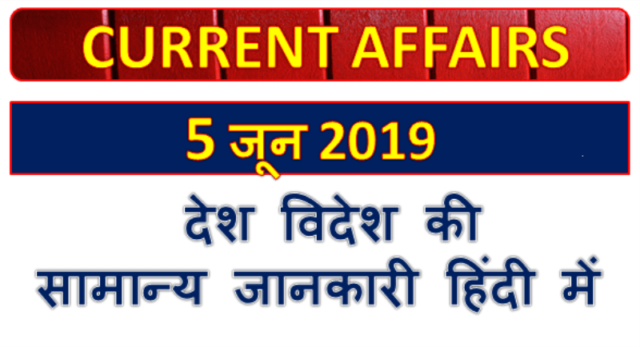5 June 2019 Gk question in Hindi