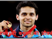 Parupalli Kashyap biography hindi