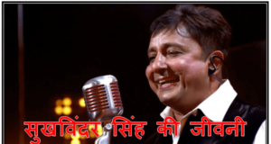 Sukhwinder Singh biography hindi