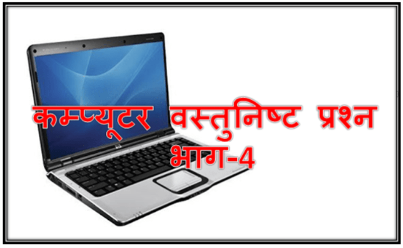 Computer gk in Hindi part 4