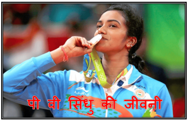 pv sindhu biography hindi