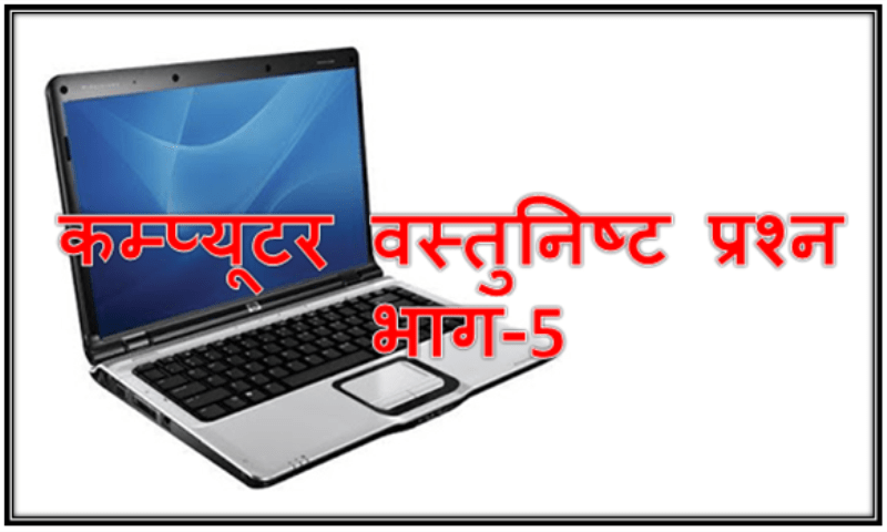 Computer gk in Hindi part 5