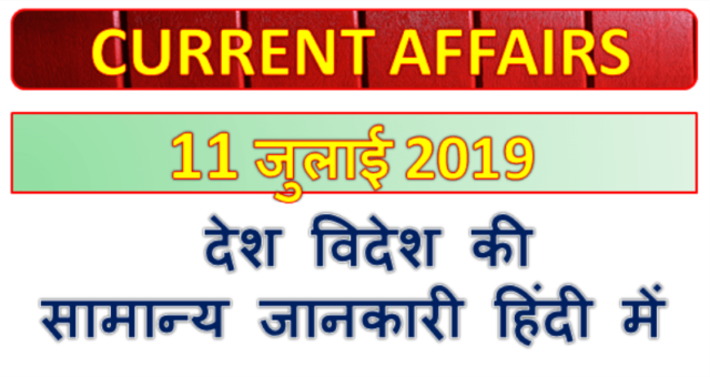 11 July 2019 Gk question in Hindi